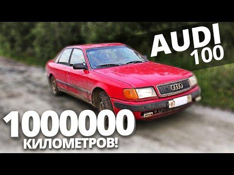 AUDI 100 1991г 1000000 километров!!! Живая, но мертвая!