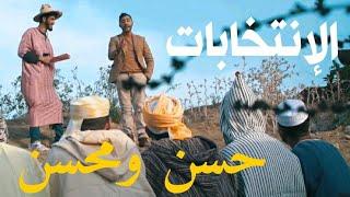 Hassan & Mohssin ( comedia maroc 2020 )   (حسن و محسن - في الانتخابات ( سكيتش