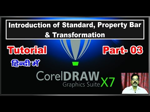 Introduction of Home Screen Standard, Property Bar & Transformation in CorelDraw X 7   Hindi   # 03