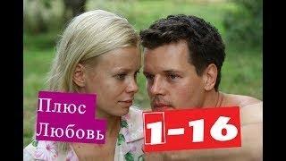 Плюс Любовь сериал 1 16. Анонсы и содержание серий 1 16 серии