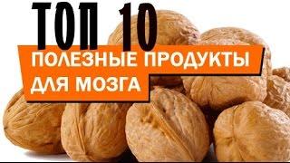 ТОП 10 продуктов для мозговой активности