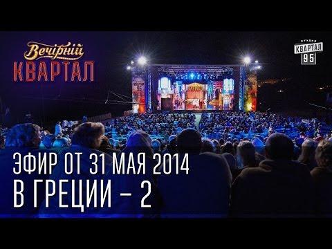 Видео: Вечернии Квартал от 31 мая 2014  Квартал 95 в Греции - 2