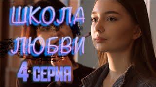 Сериал ШКОЛА ЛЮБВИ 1 сезон 4 серия | 4К