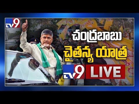LIVE II Chandrababu