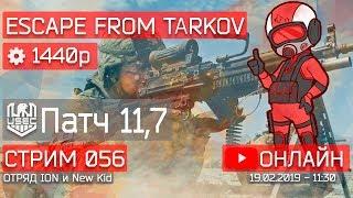 Escape From Tarkov - В одиночку!
