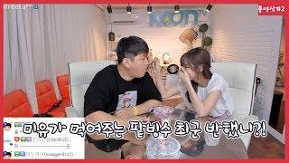 180707 [2] 미유와 실내에서! 팥빙수먹다가 이래도돼?! - KoonTV
