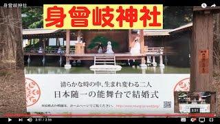 """身曾岐神社 """"ゆず""""北川悠仁さんと高島彩アナウンサー結婚式場 こんにち..."""