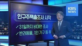 [미리보는 오늘] 인구주택총조사 시작 외 / KBS뉴스…