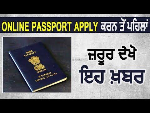 Special Report: धोखे से बचना है तो Online Passport Apply करने से पहले ज़रूर देखे ये ख़बर