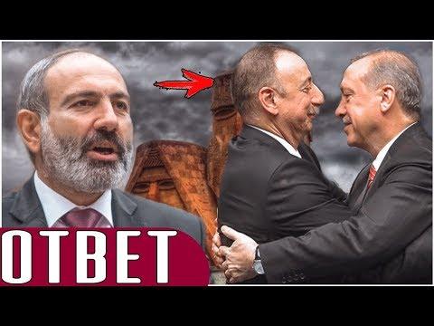 СРОЧНО! Армения ответила Алиеву за Зангезур, а Эрдогану «без комментариев»
