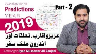 2019 Relationship, Relative & Travel Predictions | Astrology | ilm e najom | Urdu | Hindi