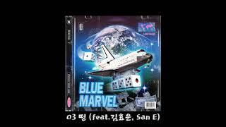마블제이 Blue Marvel - 03 띵 (feat. 김효은,San E) (Official Audio) - Stafaband