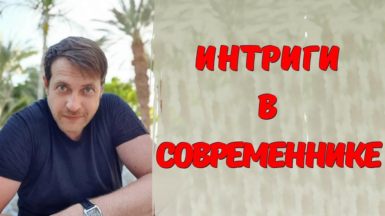 Интриги Современника! Сафонов отказался выходить играть с Чулпан Хаматовой