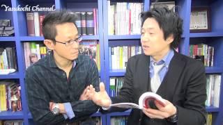 安河内哲也が気に入った本を勝手に紹介するブックレビュー。今回は、ジ...