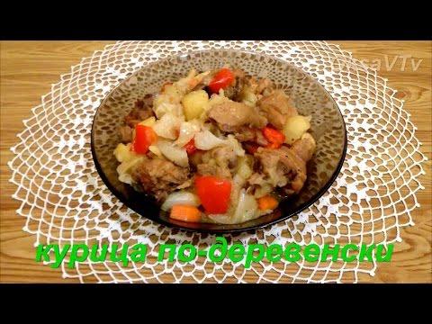 Курица по-деревенски. chicken stew with vegetable.