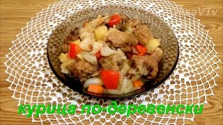 курица по-деревенски. chicken stew with vegetable.