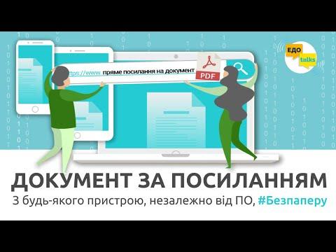 Обмін електронними документами без обмежень