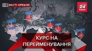 Жиріновський перейменовує Крим, Вєсті Кремля, 21 березня 2019