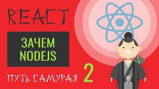 02. Уроки React JS (Зачем NodeJS на фронте)