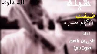 جديد. شيلة ضيقت الايام صدره المنشد/ ناجي بن باصم.