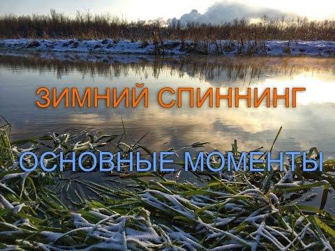Зимний спиннинг.Основные моменты.