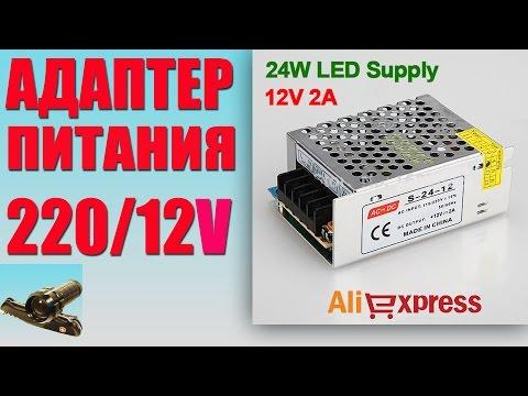 Источник питания 220/12v 2A 24W. Распаковка с Aliexpress.
