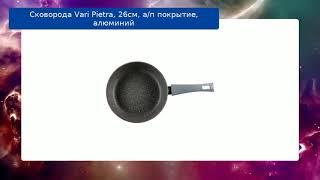 Сковорода Vari Pietra, 26см, а/п покрытие, алюминий обзор