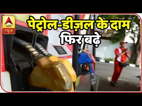 Twarit Mahanagar: Petrol, Diesel Fares Increase Again | ABP News