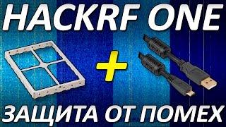 Защита SDR трансивера HackRF One от помех