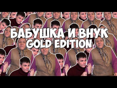 ВАЙНЫ БАБУШКА И ВНУК GOLD EDITION (#gan_13_)