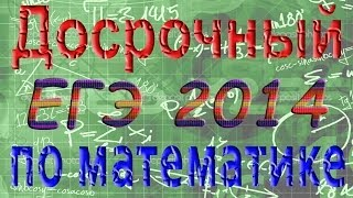 Досрочный ЕГЭ 2014 по математике (от 28.04.2014). Решение задач В1 - В10