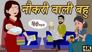 नौकरी वाली बहू - Kahaniya | Hindi Kahani | Bedtime Stories | Fairy Tail | Story Time | Comedy Video