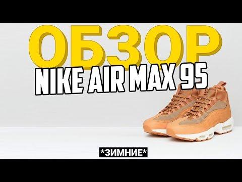 ОБЗОР NIKE AIR MAX 95 SNEAKERBOOT || ГОДНОТА НА ЗИМУ