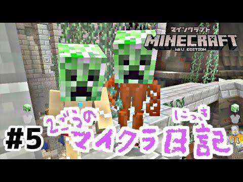 【WiiUマイクラ】2ごうのマイクラ日記#5【2号】