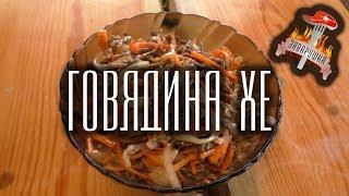 Рецепт корейского салата ХЕ из говядины