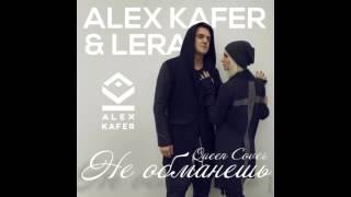 Alex Kafer Lera Не Обманешь 2015