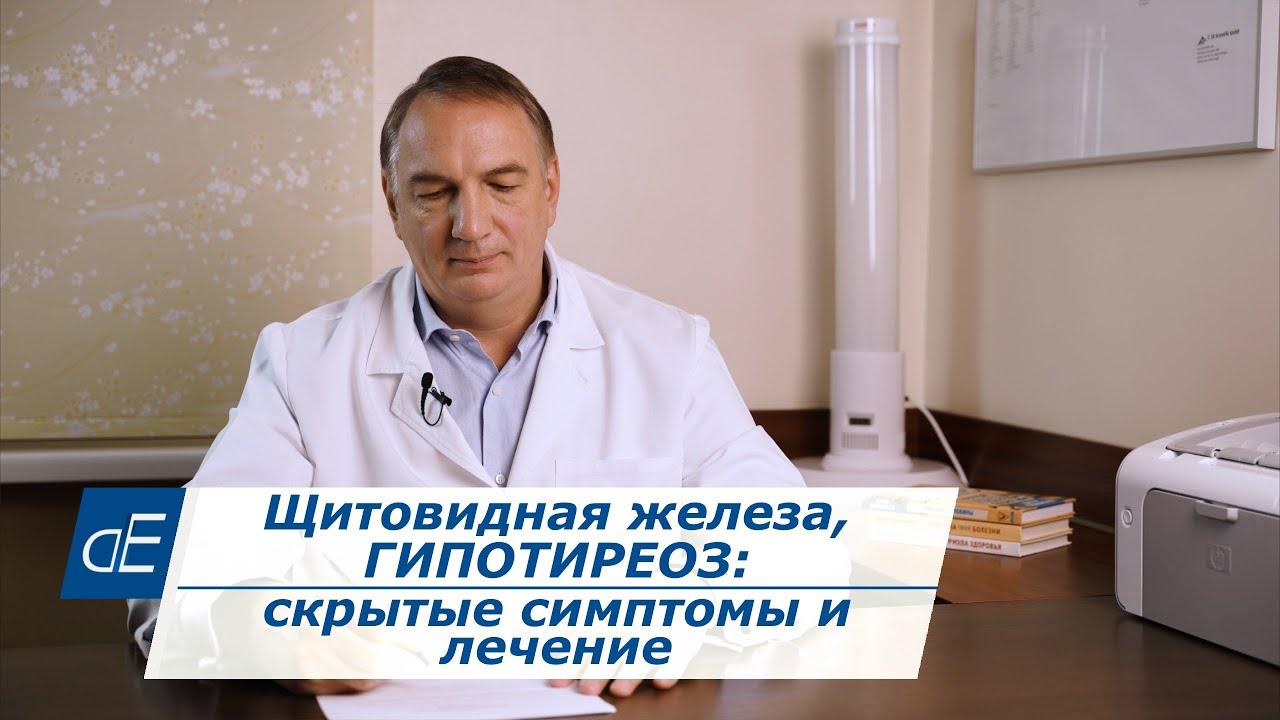 Щитовидная железа, ГИПОТИРЕОЗ: симптомы, о которых вы не знали... Причины и лечение гипотиреоза.
