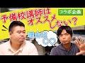 【森田先生に聞いてみた】なぜ予備校講師になるのはお勧めしない?