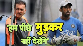 Shastri Says Rishabh Pant will be prefered over Saha in Future | Sports Tak