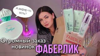 Закупилась новинками ФАБЕРЛИК Парфюм Zephyr от FABERLIC Уход за волосами Expert