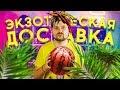 Доставка экзотических фруктов Edoque / Привезли дорогую плесень
