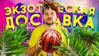Доставка экзотических фруктов / Привезли дорогую плесень