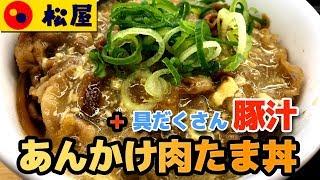 あんかけ肉たま丼は、5時から17時までの時間限定商品。 アンはとろと...