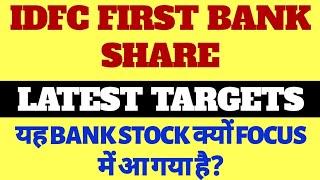 IDFC First bank share | IDFC First bank latest news | IDFC First stock updates