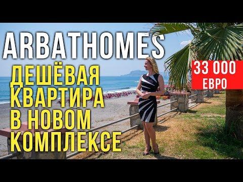 Недвижимость в Турции♥️🇹🇷♥️: Недорогие квартиры в Алании возле моря