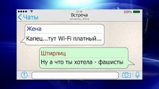 КВН ДАЛС - Штирлиц переписывается с женой по Wi Fi