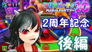 好き勝手なマリオパーティ10後編[ゆっくり実況?]