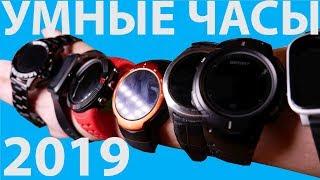 вЫБИРАЕМ УМНЫЕ СМАРТ ЧАСЫ с AliExpress 2019