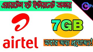 airtel internet offer 2018|Best offer for you?