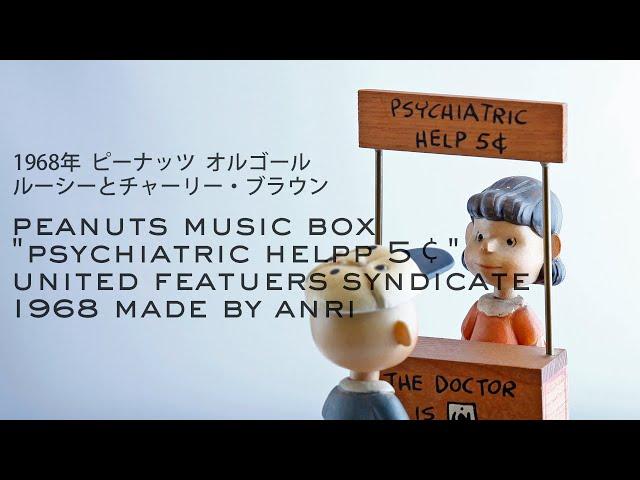 ピーナッツ オルゴール PSYCHIATRIC HELP 5¢ ルーシーとチャーリー・ブラウン 1968年 アンリ社 スヌーピー